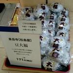 全国銘菓撰 - 松島屋 豆大福 (土曜日11時過ぎの入荷)