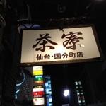 茶寮 - 看板