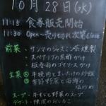 わかば食堂 - 15.10.28【中華香彩 JASMINE 口福厨房 日本橋店 大城昌宏シェフ】