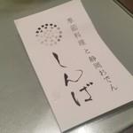 しんば - 季節料理と静岡おでん「しんば」さんのショップカード