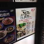 築地貝鮮 地酒の出浦 - 日比谷駅よりすぐの立地