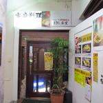名護そば まきし食堂 - 3階の入口部分