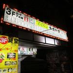 名護そば まきし食堂 - 国際通りで燦然と輝く