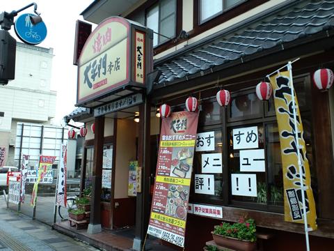 焼肉屋大平門 倉吉本店