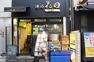 麺処 花田 上野店 - 外観