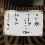 橘家 - 店先のメニュー