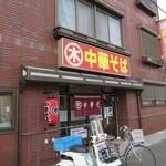 44211173 - レンガ調の外壁ですが看板などは中華そば店らしさがあります!