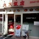 北京飯店 - なるほどうまい!w