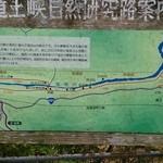 龍王 - 龍王峡