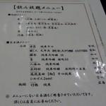 咲ラダイニング -