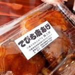 沖縄名物 豚足専門店 豚三郎 - てびち唐あげ