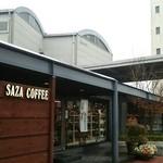 サザ コーヒー 本店 - こちらがサザコーヒー本店!
