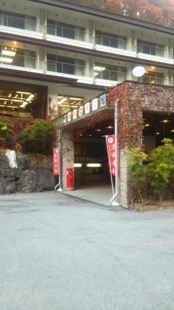 横谷温泉旅館 name=