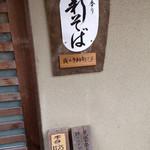 曄 - 今の時期、新蕎麦が戴けます。