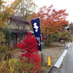 曄 - 赤が良く映える。大泉町は丁度紅葉のピーク。