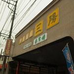 中華飯店三陽 - 看板と広告