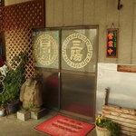 中華飯店三陽 - 入り口