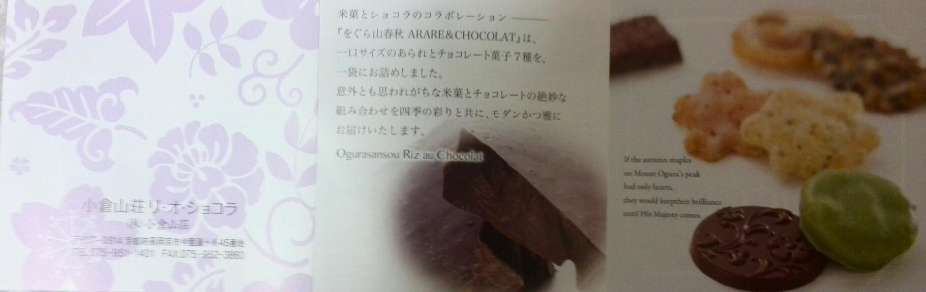 小倉山荘リ・オ・ショコラ 本店