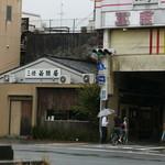 三條若狭屋 - 三条会商店街の入り口にあります