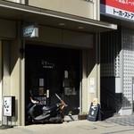 七フクロウ - お店の外観
