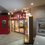 海鮮料理 きとら - お店入口 2015/11