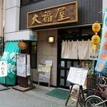 大福屋 - 柳ヶ瀬商店街にあります