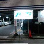 焼肉 ほれぼれ - 隣の駐車場