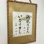 44230017 - ことり(愛媛県松山市湊町)メニュー