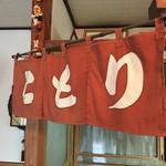 ことり - ことり(愛媛県松山市湊町)暖簾