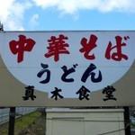真木食堂 - 真木食堂(愛媛県上浮穴郡久万高原町)看板