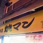 焼マン - 近畿大学生によう流行っています。