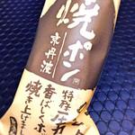 レストラン 南の風 - おまけ。栗の焼きポン。       小サイズ ¥1080