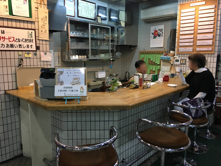 COFFEE SHOP つくし