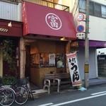 活麺富蔵 - 店の外観 ※2015年11月