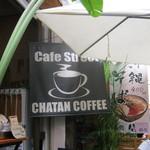 チャタンコーヒー カフェストリート - 看板です。