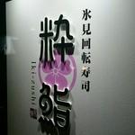 氷見回転寿司 粋鮨 - 入り口看板