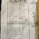 44241112 - 弁当のつつみ紙の裏には広島弁