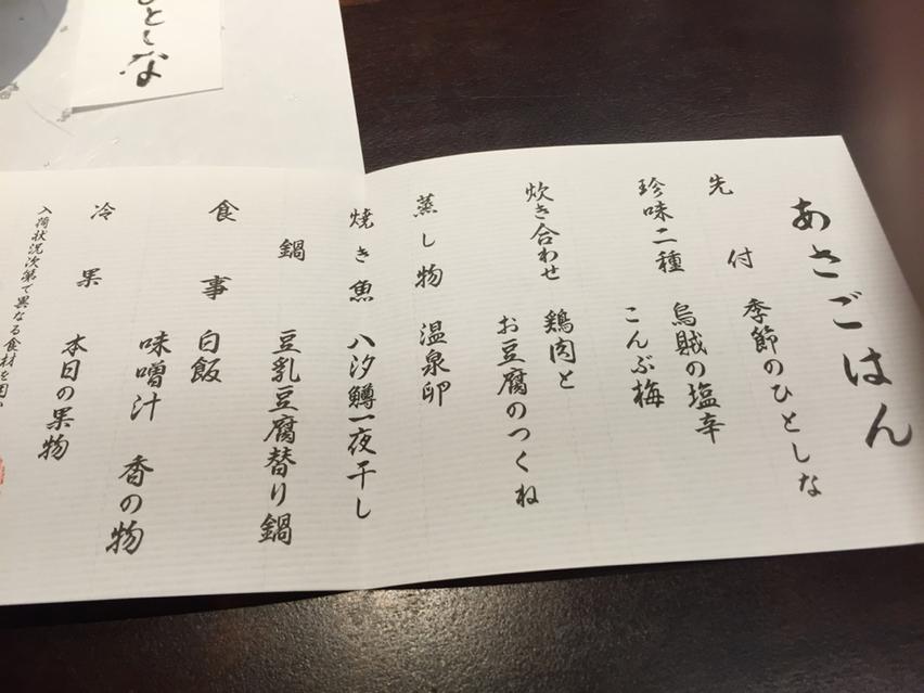 星野リゾート 界 川治 name=