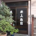井上旅館 - 入口