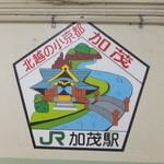井上旅館 - 加茂駅