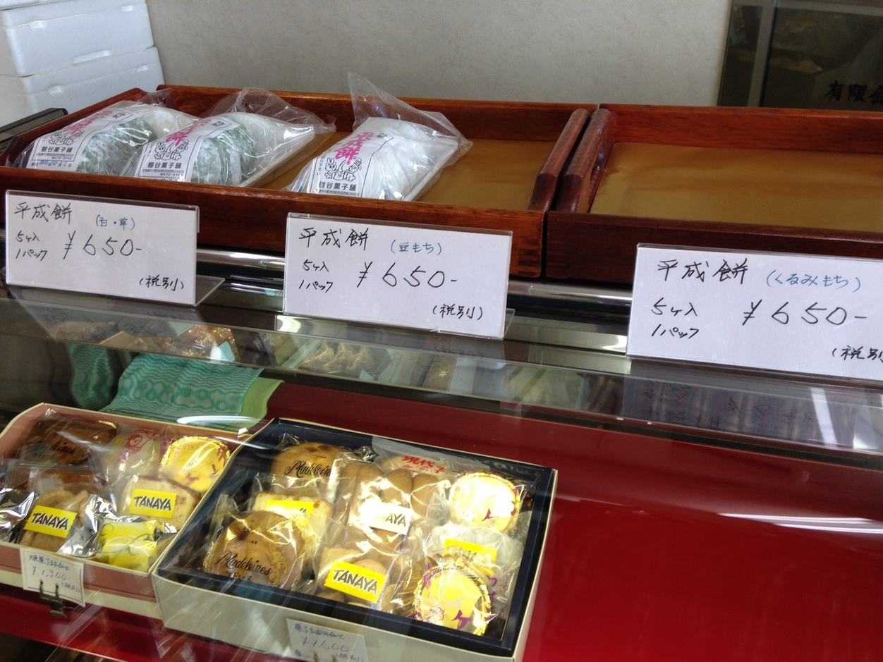 棚谷菓子舗