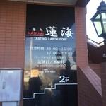 麺処 蓮海 - 店舗看板(1F)