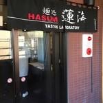麺処 蓮海 - 店舗入口(2F)