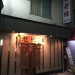 老緑酒蔵 - 201511 お店の外観