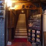 炭々苑 - 入り口階段