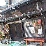 4425560 - 下呂の郷土料理店