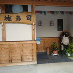 三城寿司 - 入口