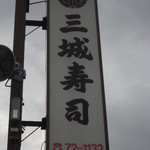 三城寿司 - 看板