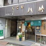 八竹 - 店頭入口