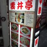 雲井亭 - 中華料理 雲井亭 三ノ宮 看板(2015.10.29)